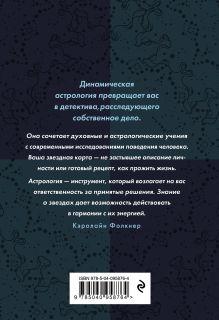 Обложка сзади Знаки Зодиака. Динамическая астрология Кэролайн Фолкнер