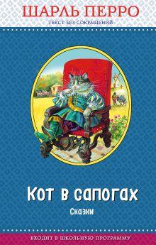 Кот в сапогах. Сказки (с крупными буквами, ил. А. Власовой)