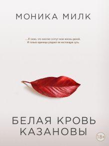 Обложка Белая кровь Казановы Моника Милк