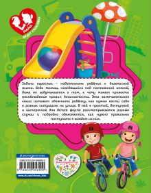 Обложка сзади Правила безопасного поведения на улице Ю. С. Василюк