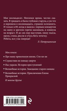 Обложка сзади Никому не нужна. Свободна Людмила Петрушевская