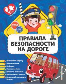 Правила безопасности на дороге