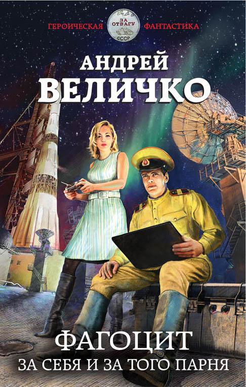 https://cdn.eksmo.ru/v2/ITD000000000914249/COVER/cover1__w600.jpg