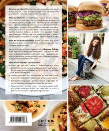 Обложка сзади Настоящая еда. Более 100 ярких и вкусных идей для вегетарианцев и не только Кэтрин Тейлор