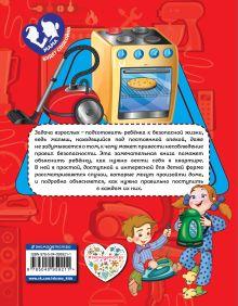 Обложка сзади Правила безопасного поведения в квартире Ю. С. Василюк