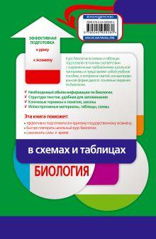 Обложка сзади Биология в схемах и таблицах Ю. А. Садовниченко, А. Ю. Ионцева