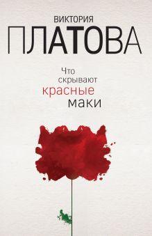 Обложка Что скрывают красные маки Виктория Платова
