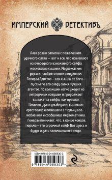 Обложка сзади Медвежатник Евгений Сухов