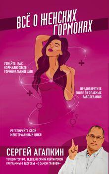 Обложка Всё о женских гормонах