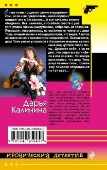 Обложка сзади Сюрприз под медным тазом Дарья Калинина