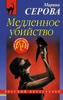 Обложка Медленное убийство Марина Серова