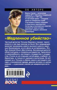 Обложка сзади Медленное убийство Марина Серова
