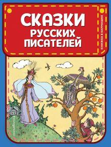 Сказки русских писателей (ил. Л. Казбекова)