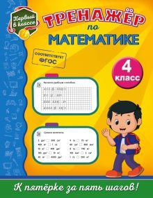 Тренажёр по математике. 4-й класс