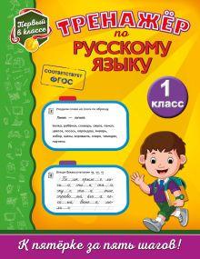 Тренажёр по русскому языку. 1-й класс