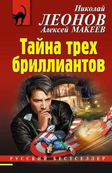 Обложка Тайна трех бриллиантов Николай Леонов, Алексей Макеев