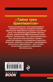Обложка сзади Тайна трех бриллиантов Николай Леонов, Алексей Макеев