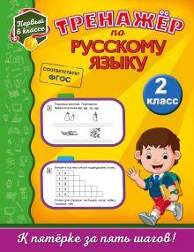 Тренажёр по русскому языку. 2-й класс