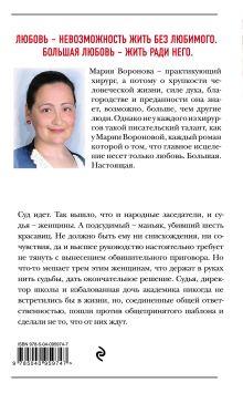 Обложка сзади Женский приговор Мария Воронова