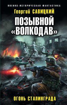 Обложка Позывной «Волкодав». Огонь Сталинграда Георгий Савицкий