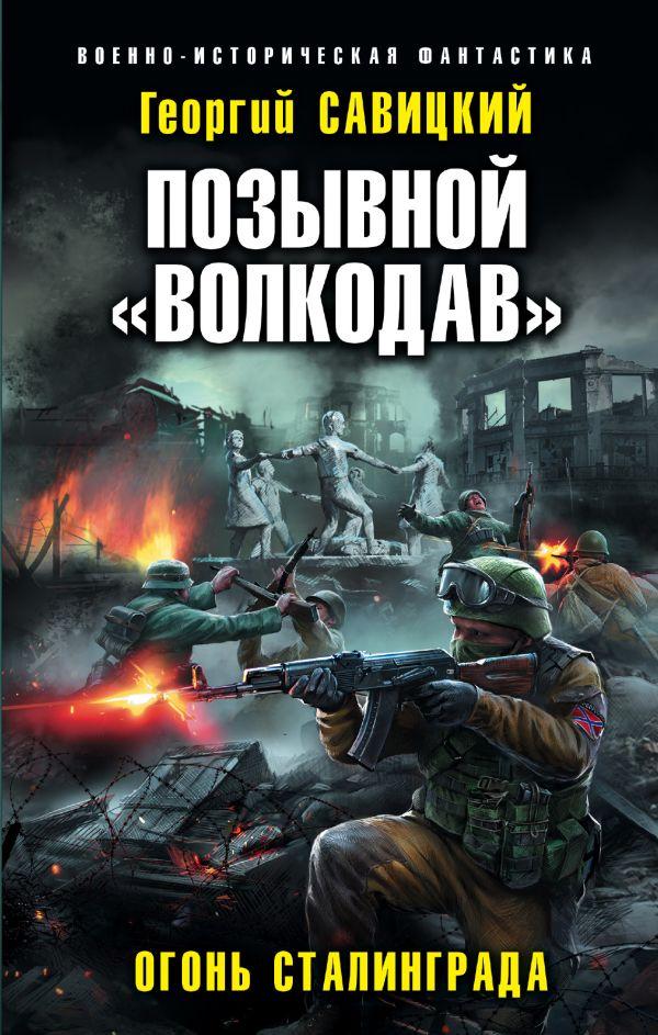 """Книга """"волкодав"""" семенова мария васильевна скачать бесплатно."""