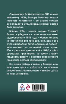 Обложка сзади Позывной «Волкодав». Огонь Сталинграда Георгий Савицкий