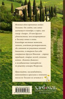 Обложка сзади Нежная магия Тосканы Юлия Евдокимова
