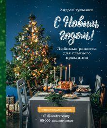Обложка С Новым годом! Любимые рецепты для главного праздника Андрей Тульский