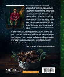 Обложка сзади С Новым годом! Любимые рецепты для главного праздника Андрей Тульский