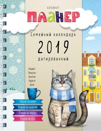 Блокнот-планер. Семейный календарь 2019 датированный