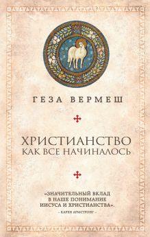 Обложка Христианство: Как все начиналось (комплект)
