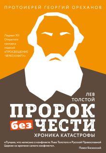 Обложка Лев Толстой.