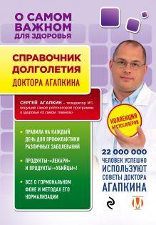 Обложка Справочник долголетия Сергей Агапкин