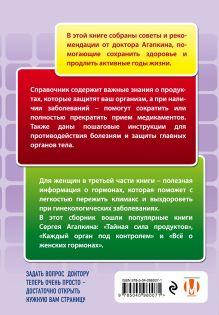 Обложка сзади Справочник долголетия Сергей Агапкин