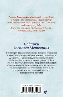 Обложка сзади Подарки госпожи Метелицы Александра Миронова