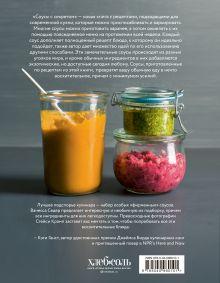 Обложка сзади Соусы с секретом. Свежие и современные рецепты с сотнями идей, как сделать повседневные блюда ярче Ванесса Седер