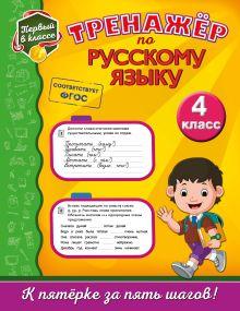 Тренажёр по русскому языку. 4-й класс