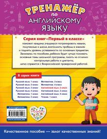 Обложка сзади Тренажёр по английскому языку. 2-й класс М. А. Хацкевич