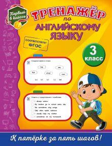 Обложка Тренажёр по английскому языку. 3-й класс М. А. Хацкевич
