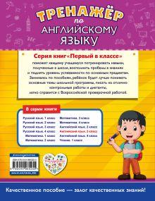 Обложка сзади Тренажёр по английскому языку. 3-й класс М. А. Хацкевич