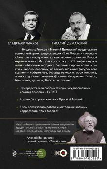 Обложка сзади Белые пятна Второй мировой Виталий Дымарский, Владимир Рыжков