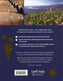 Обложка сзади Мир вина. Вина, сорта, виноградники Оз Кларк