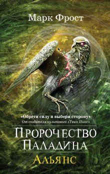 Обложка Пророчество Паладина. Альянс
