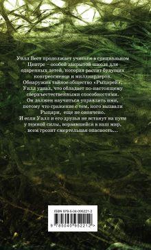 Обложка сзади Пророчество Паладина. Альянс