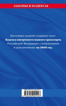 Обложка сзади Кодекс внутреннего водного транспорта Российской Федерации: текст с посл. изм. и доп. на 2018 год