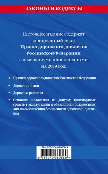 Обложка сзади Правила дорожного движения 2019 (с самыми последними изменениями в правилах и штрафах)