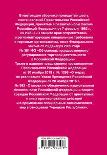 Обложка сзади Правила торговли. Постановление о санкциях. Тексты с последними изм. на 2018 г.