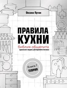 Правила кухни: библия общепита. Теория. Идеальная модель ресторанного бизнеса