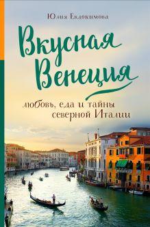 Вкусная Венеция. Любовь, еда и тайны северной Италии.