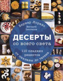 Десерты со всего света. 110 сладких рецептов от пахлавы до татена